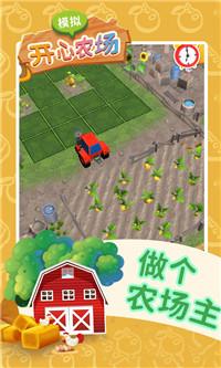 模拟开心农场截图