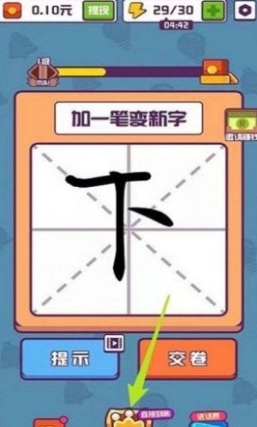 五福汉字王截图