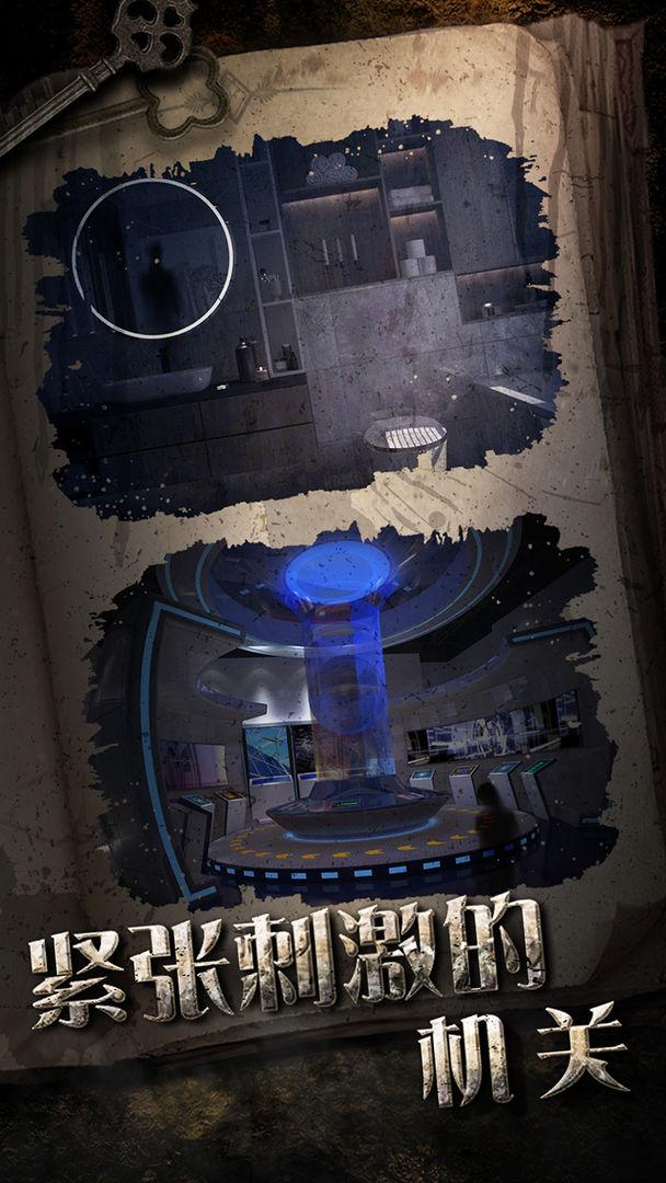 密室逃脱6神探再临截图