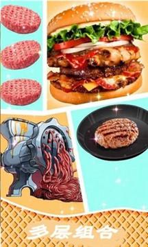 奇妙汉堡店截图