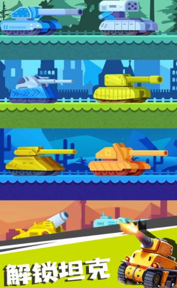 坦克消砖块截图