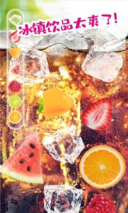 可乐饮料模拟器截图
