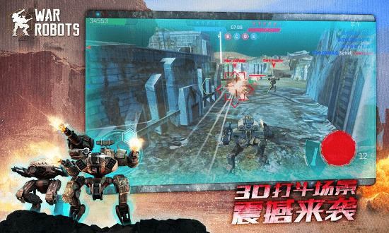 战争机器人截图