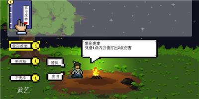 武林攒波防截图