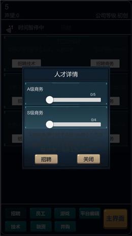 游戏平台模拟器截图