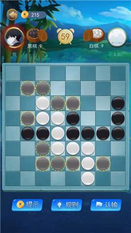黑白棋大作战截图