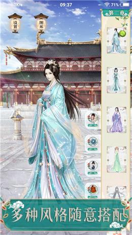 古代服饰换装截图