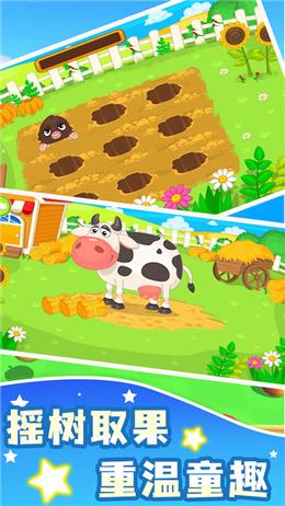 模拟小镇牧场世界截图