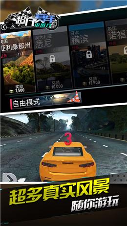 超凡赛车中国行截图