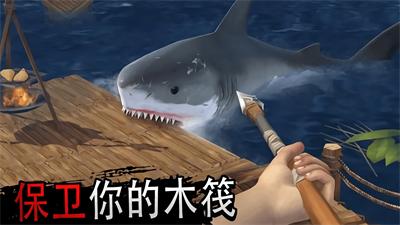 木筏求生大冒险截图