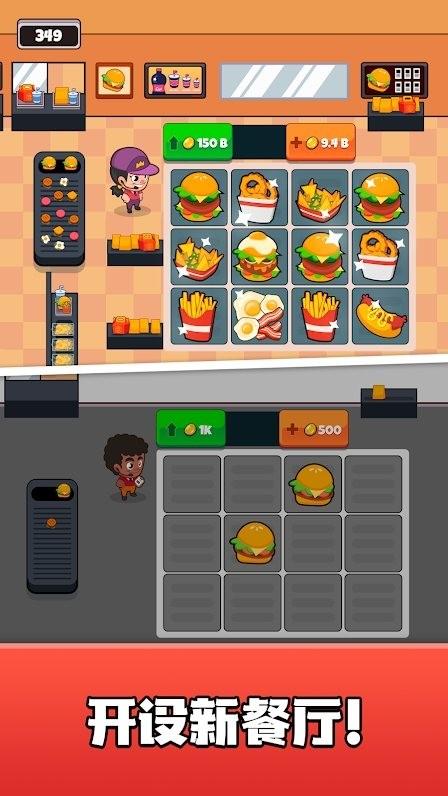 合并餐厅模拟器截图