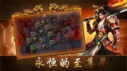 星王合击之烽火龙城传奇截图