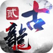 古龙群侠传2