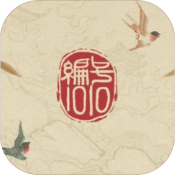 编号1010