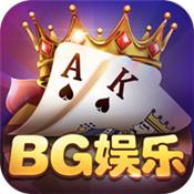 BG娱乐棋牌