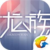 龙族幻想手游ios版 v1.1.3iPhone官方正式版