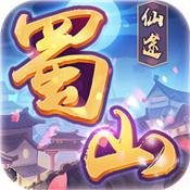 蜀山仙途官网版