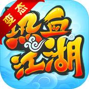 热血江湖飞升版