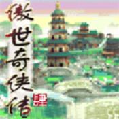 傲世奇侠传4