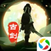 古剑逍遥热血武侠最新版