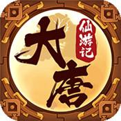大唐仙游记