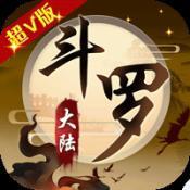 斗罗大陆神界传说2超V版