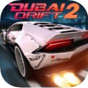 迪拜漂移2最新版