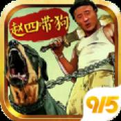 915赵四带狗手游
