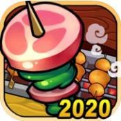 萌萌烧烤2020