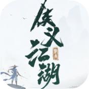 侠义江湖自走棋