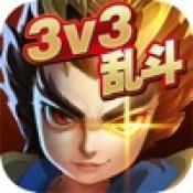 乱斗英雄3v3