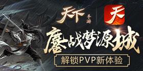 天气热?那再加把火!《天下》手游520游戏热爱日解锁PVP新体验!