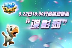 """《幻宠学院》5.22新服""""谍影狗""""萌动开放"""