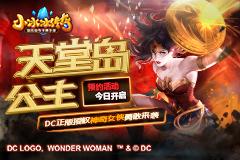 天堂岛公主 《小冰冰传奇》DC正版授权神奇女侠震撼登场!