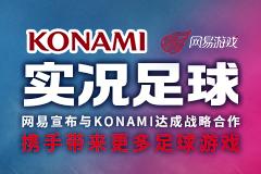 网易宣布与KONAMI达成战略合作 携手带来更多足球游戏