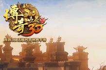 《传奇世界3D》5.29不删档测试 游戏特色玩法前瞻