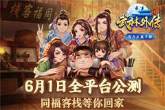 《武林外传手游》6月1日爆笑公测 解锁同福四大瞬间