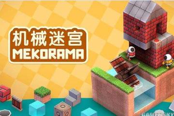 《机械迷宫》试玩:小清新平面迷宫探索游戏