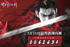 《流星蝴蝶剑》新手阶段三BOSS曝光 90%玩家曾被卡关!