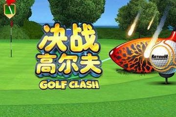 《决战高尔夫》试玩:让经典的小白球焕然一新