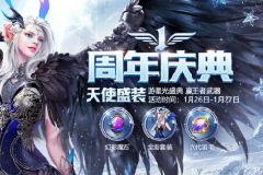 """《天使纪元》周年狂欢:新时装""""天使盛装""""1.26上线"""