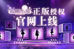 《AKB48樱桃湾之夏》官网上线 预告亮相AKB48 Group亚洲盛典