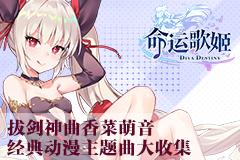 拔剑神曲香菜萌音 《命运歌姬》经典动漫主题曲大收集
