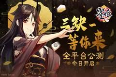 《雀姬》全平台公测今日开启,春节和好友开黑的新选择诞生?