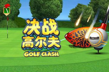 《决战高尔夫》试玩:3分钟享受果岭对决