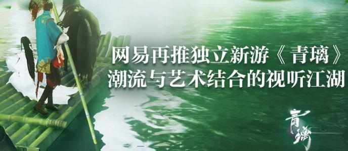 网易再推独立新游《青璃》潮流与艺术结合的视听江湖
