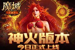 《魔域手游》创世神火资料片今日正式上线