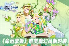 幽深森林妖精出没 《命运歌姬》唯美魔幻风新时装上线