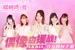 《AKB48樱桃湾之夏》偶像应援战特报 来樱桃湾票选神七