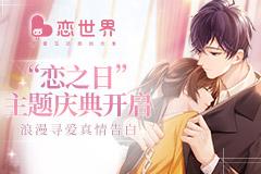 """浪漫寻爱真情告白《恋世界》""""恋之日""""主题庆典开启"""
